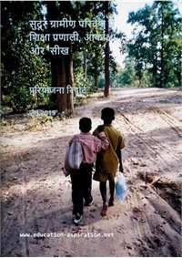 Report cover - Hindi